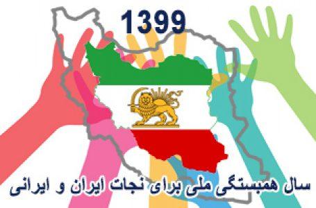 سال 1399 سال همبستگی ملی برای نجات ایران و ایرانی