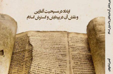 ارتداد در مسیحیت آغازین و نقش آن در پیدایش و گسترش اسلام