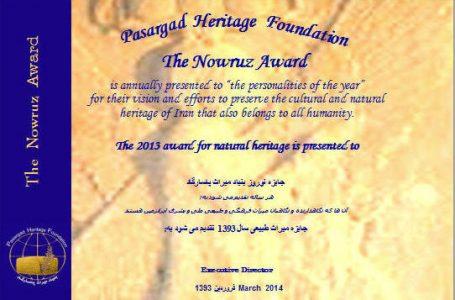 جایزه نوروز» بنیاد میراث پاسارگاد»