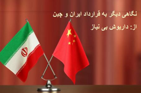 نگاهی دیگر به قرارداد ایران و چین ـ داریوش بی نیاز
