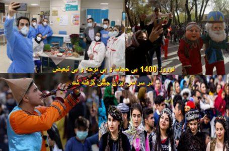 نوروز 1400، بی حجاب و بی نوحه و بی تبعیض در سراسر ایران جشن گرفته شد